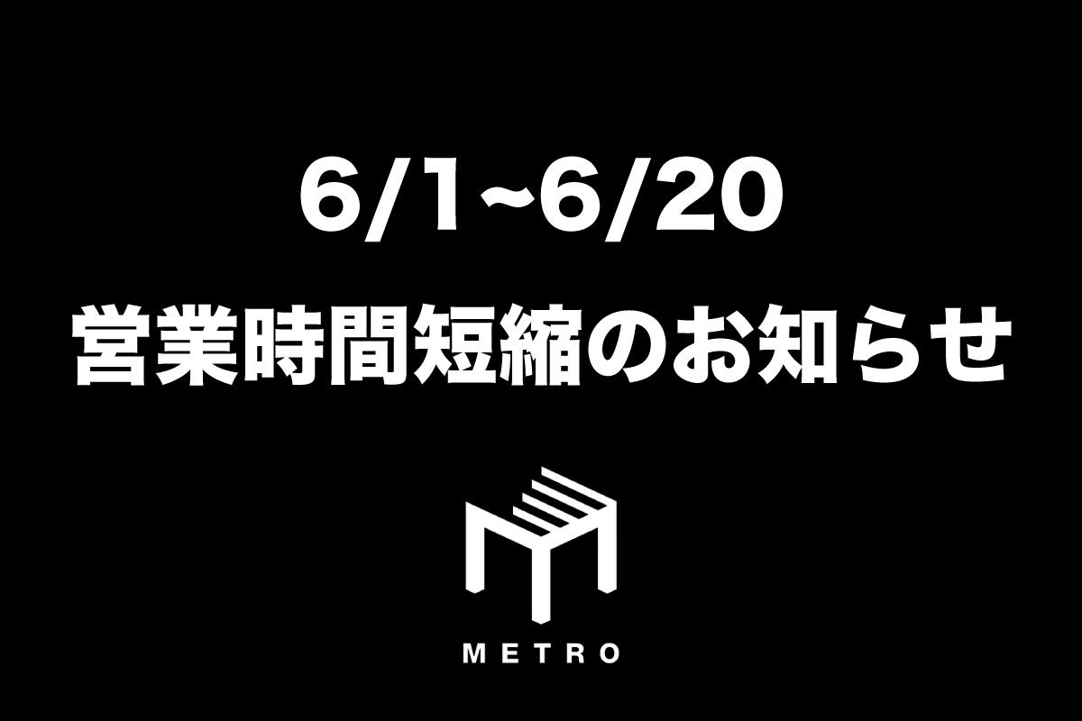 6/1~6/20 営業時間短縮のお知らせ