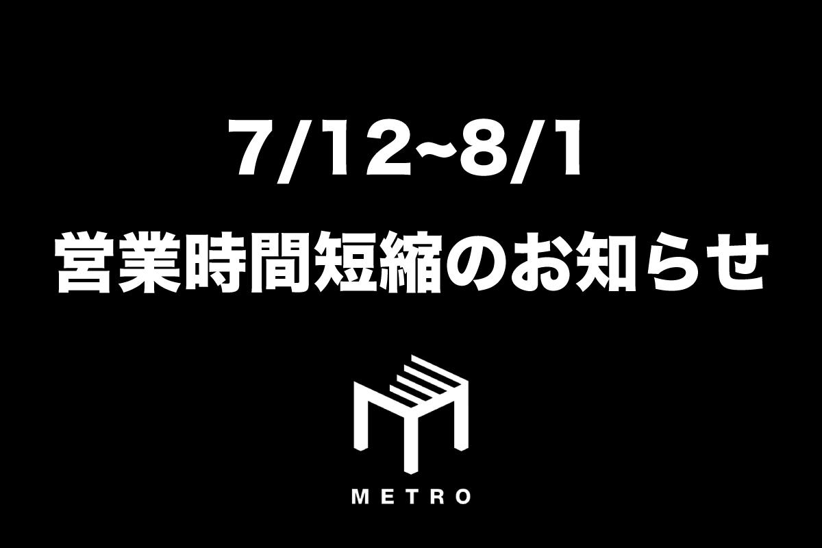 7/11~8/1 営業時間短縮のお知らせ
