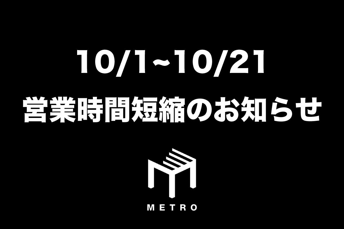 10/1~10/21 営業時間短縮のお知らせ
